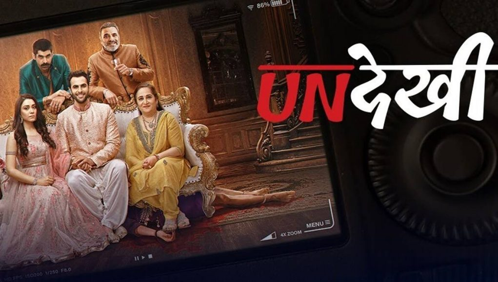 undekhi web series review